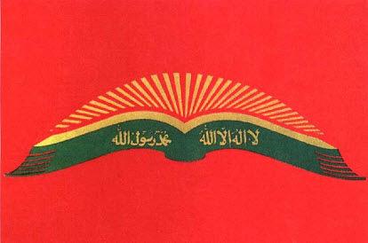 1-Quran-Flag1